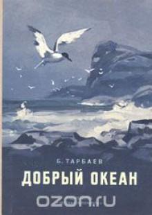 Обложка книги  - Добрый океан