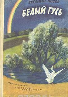 Обложка книги  - Белый гусь