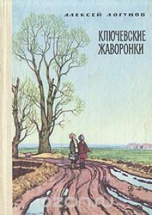 Обложка книги  - Ключевские жаворонки