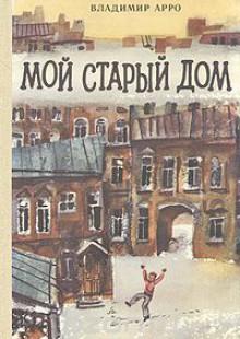 Обложка книги  - Мой старый дом