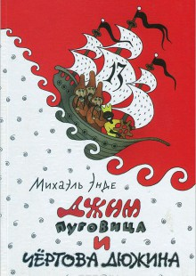 Обложка книги  - Джим Пуговица и чертова дюжина