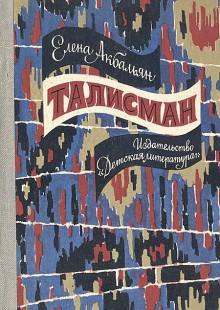 Обложка книги  - Талисман