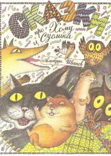Обложка книги  - Сказки про Хому и Суслика