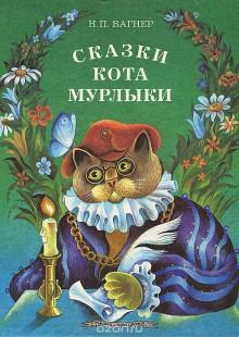 Обложка книги  - Сказки Кота Мурлыки
