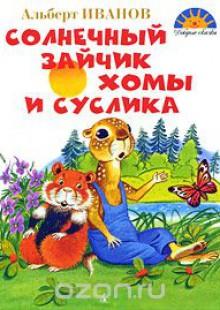 Обложка книги  - Солнечный зайчик Хомы и Суслика