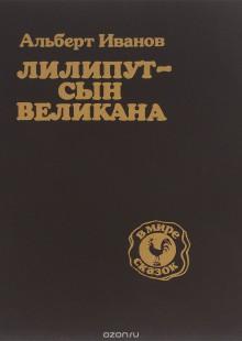 Обложка книги  - Лилипут – сын великана