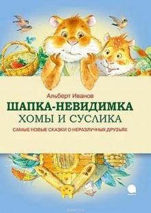 Обложка книги  - Шапка-невидимка Хомы и Суслика
