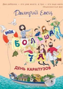 Обложка книги  - День карапузов (оранжевое оформление)