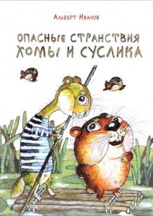 Обложка книги  - Опасные странствия Хомы и Суслика