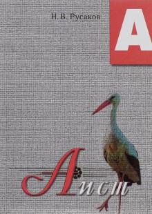 Обложка книги  - Аист