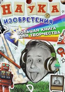 Обложка книги  - Наука и изобретения