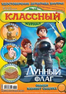 Обложка книги  - Классный журнал №10/2016
