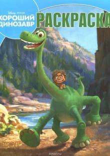 Обложка книги  - Хороший динозавр. Волшебная раскраска
