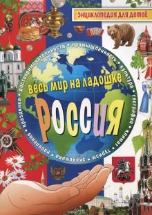 Обложка книги  - Россия. Энциклопедия для детей