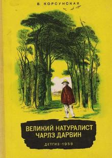 Обложка книги  - Великий натуралист Чарлз Дарвин