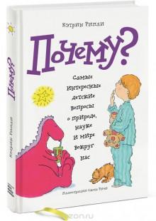 Обложка книги  - Почему? Самые интересные детские вопросы о природе, науке и мире вокруг нас