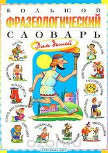 Обложка книги  - Большой фразеологический словарь для детей