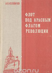 Обложка книги  - Флот под красным флагом революции
