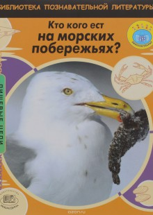 Обложка книги  - Кто кого ест на морских побережьях?