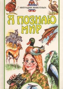 Обложка книги  - Я познаю мир. Миграции животных
