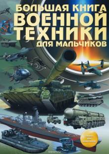 Обложка книги  - Большая книга военной техники для мальчиков