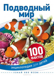 Обложка книги  - Подводный мир