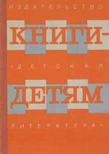 Обложка книги  - Книги-детям