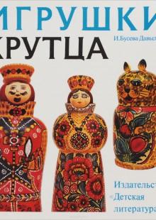 Обложка книги  - Игрушки Крутца