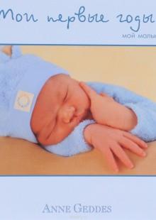 Обложка книги  - Мои первые годы. Мой малыш