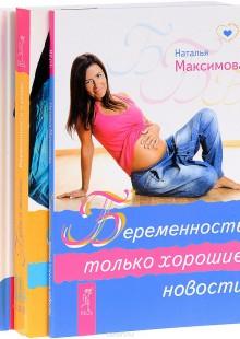 Обложка книги  - Хочу ребенка. Беременность. Путь к жизни (комплект из 3 книг)