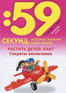 Обложка книги  - Растить детей. Как? Секреты воспитания
