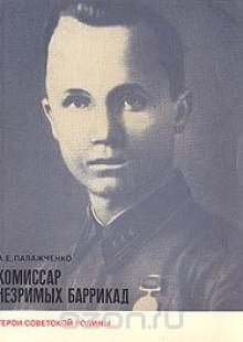 Обложка книги  - Комиссар незримых баррикад