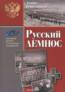 Обложка книги  - Русский Лемнос