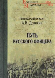 Обложка книги  - Путь русского офицера