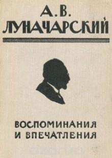 Обложка книги  - А. В. Луначарский. Воспоминания и впечатления