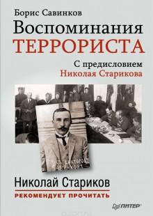 Обложка книги  - Воспоминания террориста
