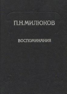 Обложка книги  - П. Н. Милюков. Воспоминания