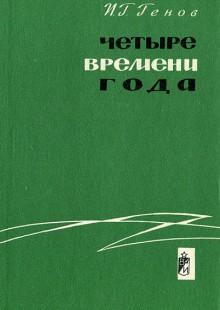 Обложка книги  - Четыре времени года