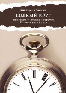 Обложка книги  - Полный круг. Нью-Йорк-Москва и обратно. История моей жизни