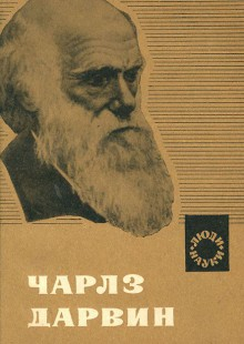 Обложка книги  - Чарлз Дарвин