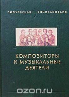 Обложка книги  - Композиторы и музыкальные деятели