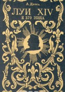 Обложка книги  - Луи XIV и его эпоха. Историческая хроника в двух частях. Часть 1