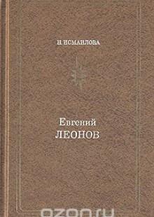 Обложка книги  - Евгений Леонов