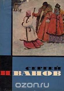 Обложка книги  - Сергей Васильевич Иванов