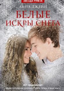 Обложка книги  - Белые искры снега