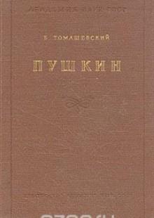 Обложка книги  - Пушкин. В двух томах. Том 1