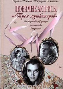 Обложка книги  - Любимые актрисы «Трех мушкетеров». От королевы Франции до шпионки кардинала