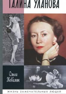 Обложка книги  - Галина Уланова