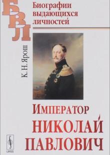 Обложка книги  - Император Николай Павлович. Биографический очерк