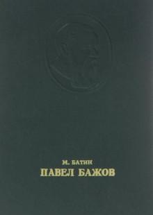 Обложка книги  - Павел Бажов